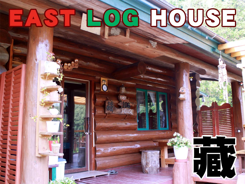EAST LOG HOUSE 蔵 アイキャッチ