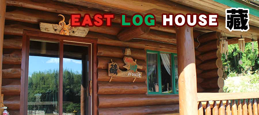 EAST LOG HOUSE 蔵